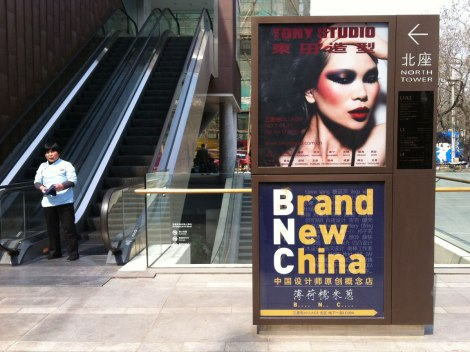 What does it take, to make a brand new China?